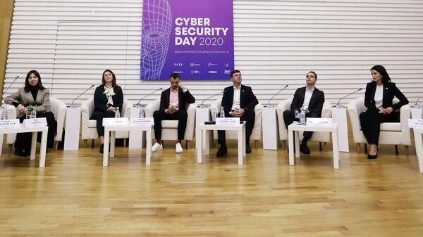 Международный форум по кибербезопасности Cyber Security Day