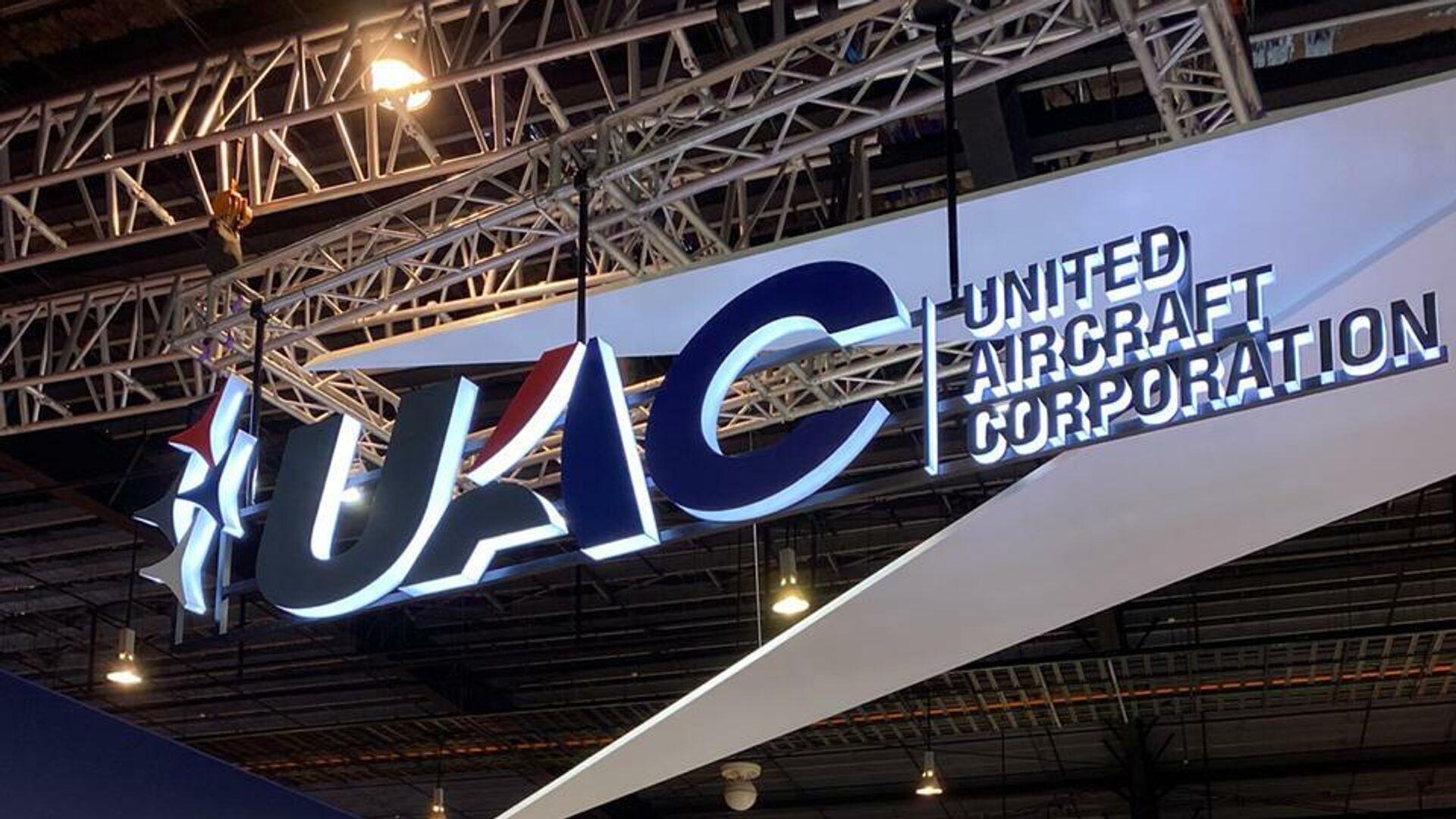 ОАК прокомментировала новые американские санкции