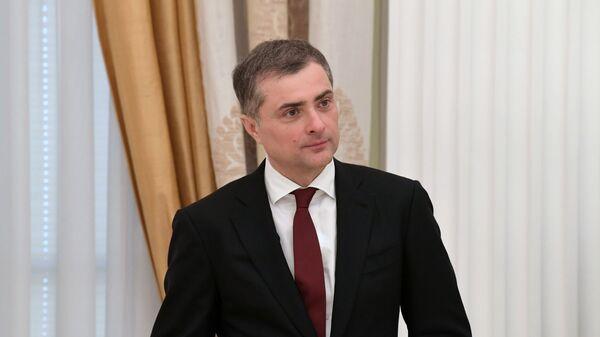 Assistant to the President of Russia Vladislav Surkov