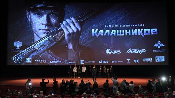 Премьера фильма Калашников