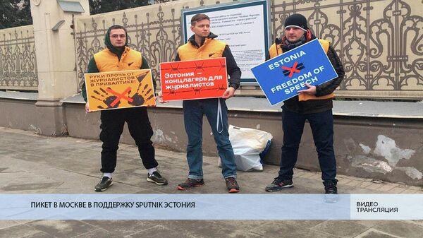 LIVE: Пикет в Москве в поддержку Sputnik Эстония