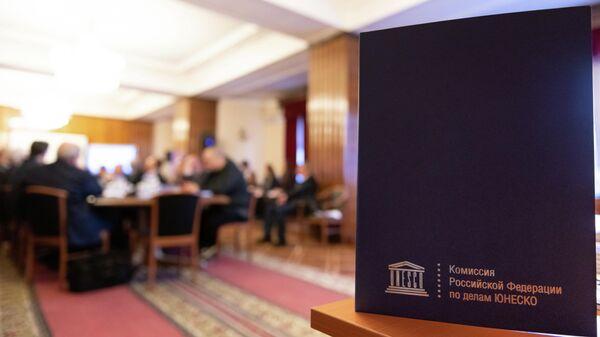 Заседание комиссии РФ по делам ЮНЕСКО