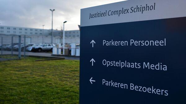 Указатель комплекса правосудия Схипхол (Justice Complex Schiphol) в нидерландском Бадхоеведорпе, где состоится суд по делу о крушении самолета Boeing 777 рейса MH17
