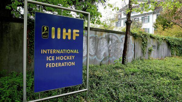 Логотип Международной федерации хоккея в швейцарском Цюрихе