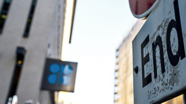 Дорожный знак у здания штаб-квартиры ОПЕК в Вене