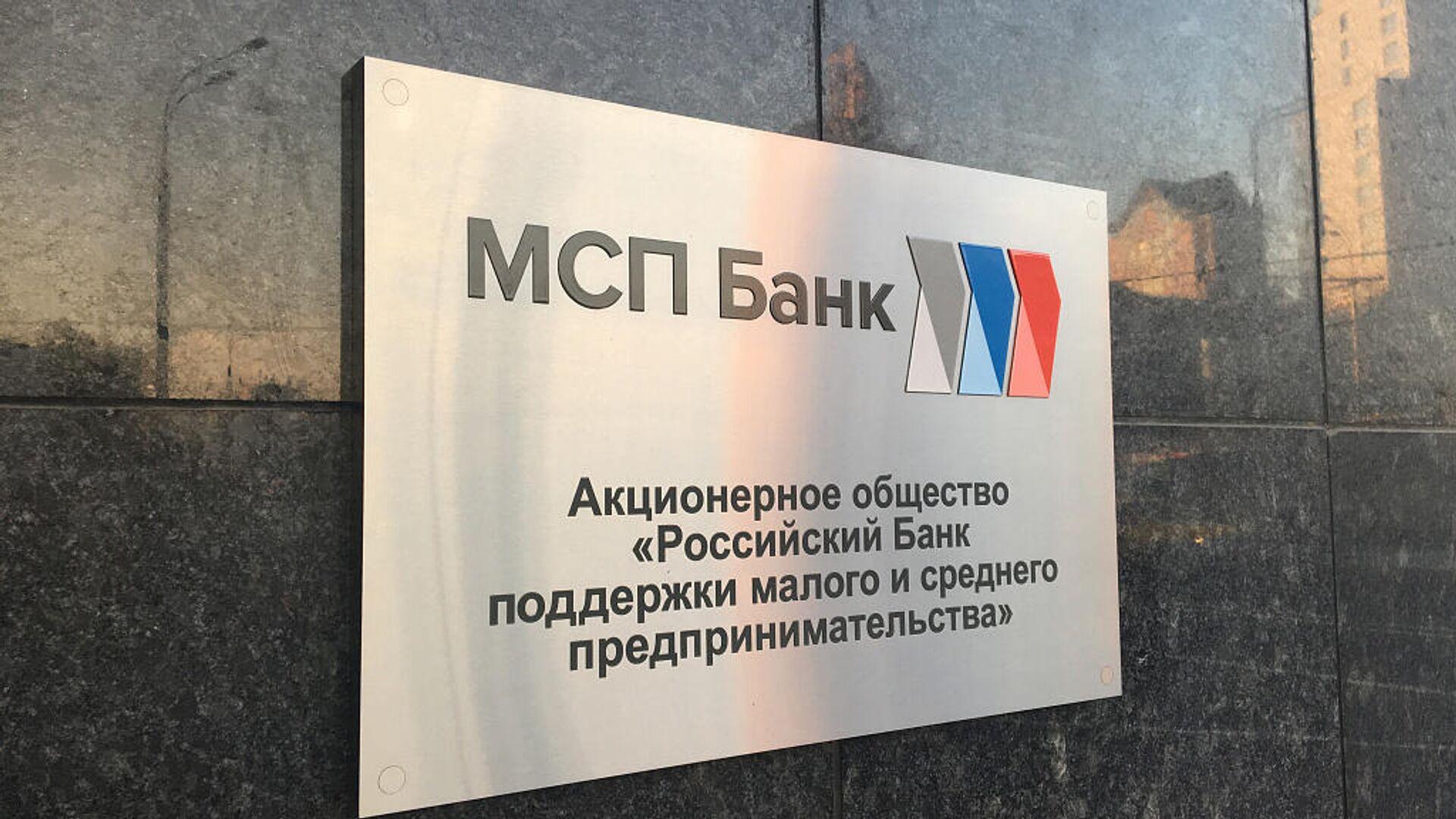 Завод кровельных материалов расширит производство при поддержке МСП Банка