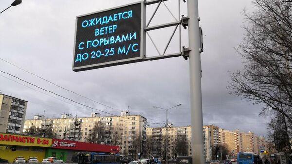 Сильный ветер в Москве