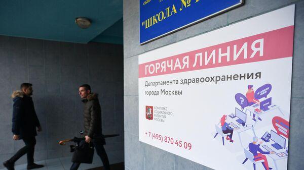 Табличка горячей линии московского колл-центра по вопросам диагностики и профилактики коронавируса