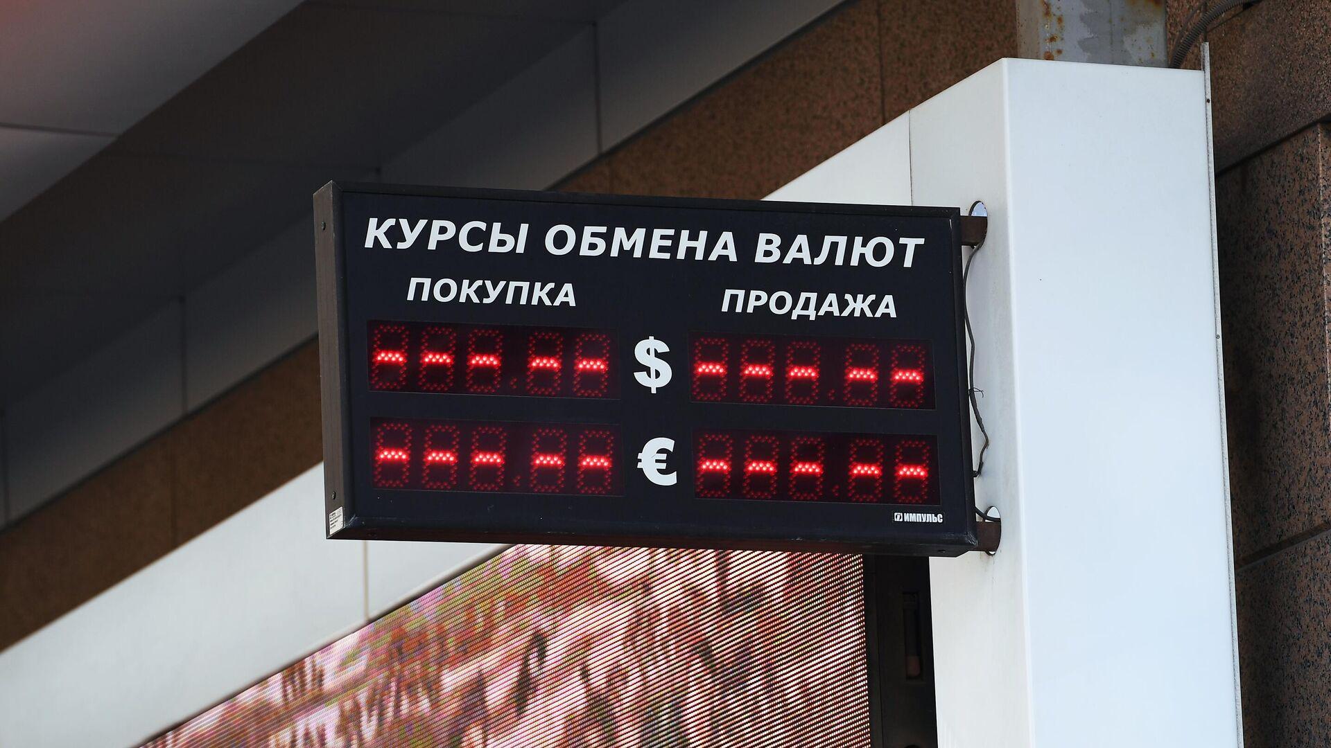 Табло курса обмена валют в Москве  - РИА Новости, 1920, 21.11.2020