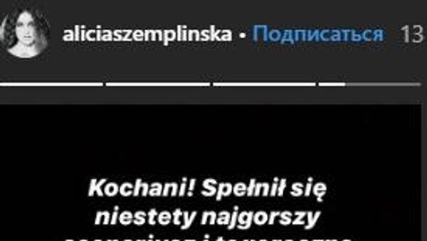 Скриншот сторис Alicja Szemplińska в Instagram