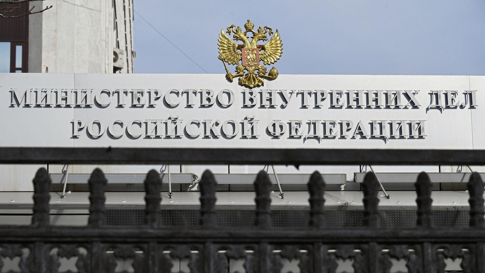 Здание Министерства внутренних дел Российской Федерации  - РИА Новости, 1920, 10.07.2021