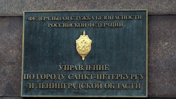 Здание Управления ФСБ по Санкт-Петербургу и Ленинградской области