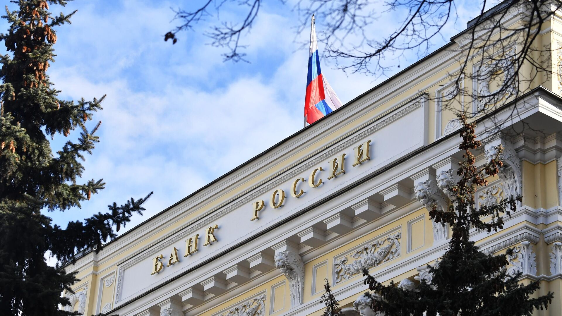 Здание Центрального банка РФ - РИА Новости, 1920, 14.05.2021