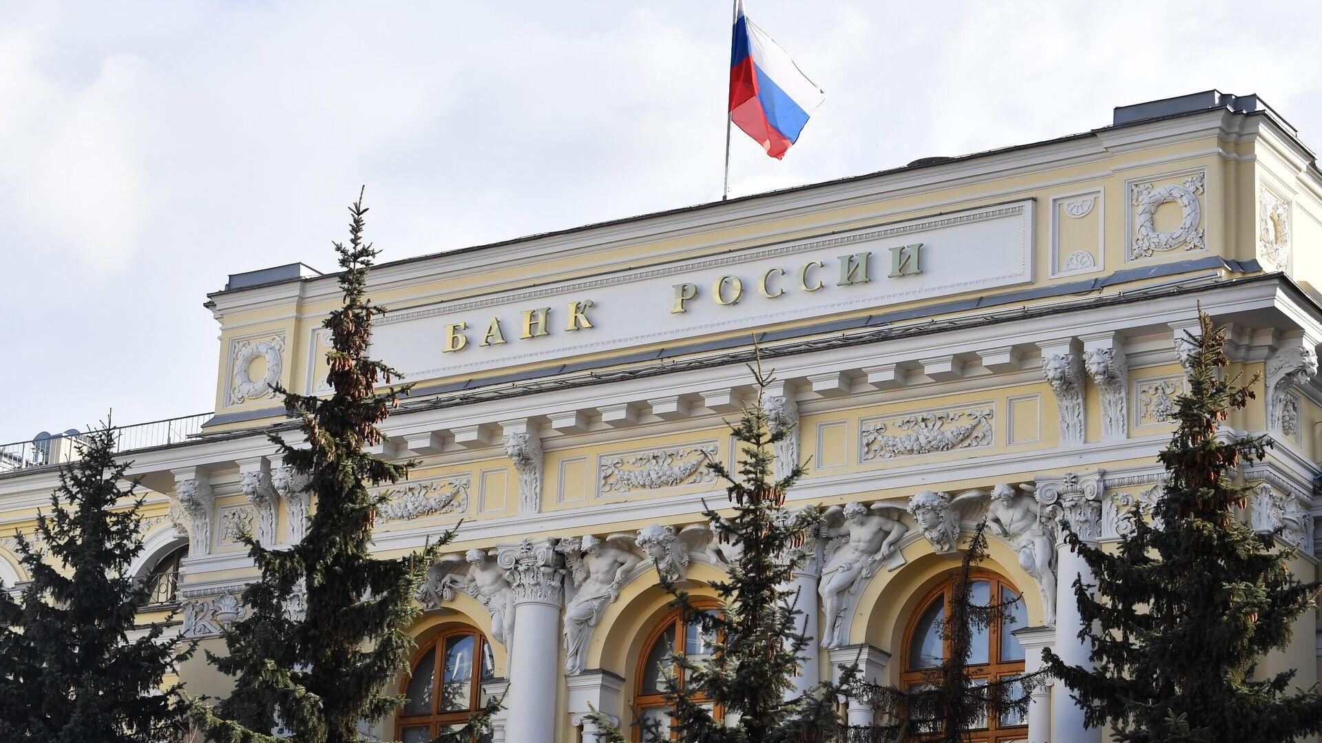 Здание Центрального банка РФ - РИА Новости, 1920, 18.12.2020