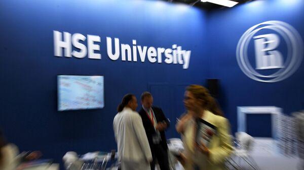 Стенд Национального университета Высшая школа экономики