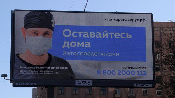 Билборд с социальной рекламой, направленной на профилактику распространения коронавирусной инфекции, на одной из улиц Москвы