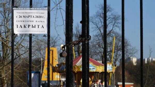 Объявление на воротах музея-заповедника Царицыно, закрытого для посетителей