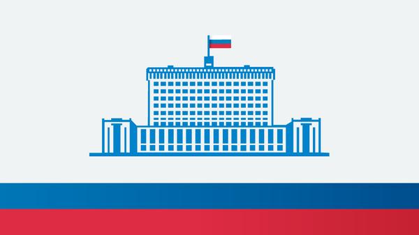 Господдержка россиян во время пандемии