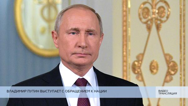 LIVE: Владимир Путин выступает с обращением к нации