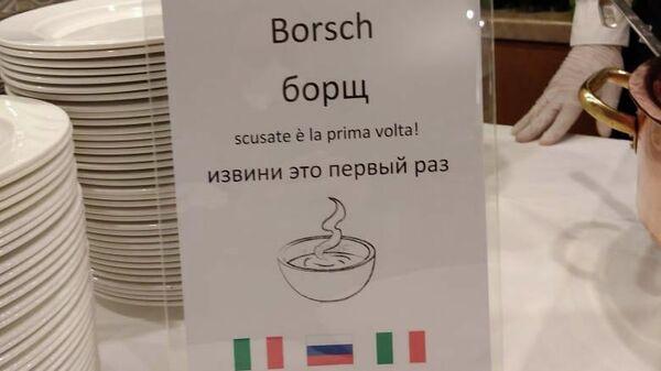 Табличка на столе в одном из Итальянских ресторанов