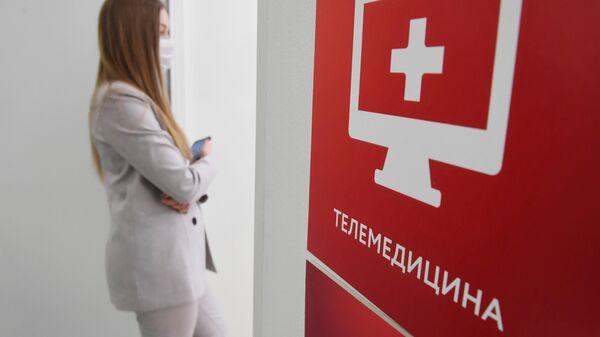 Центр телемедицины для пациентов с подтвержденным диагнозом Covid-19