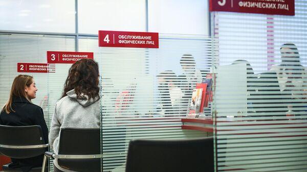 Посетители в одном из отделений Московского кредитного банка