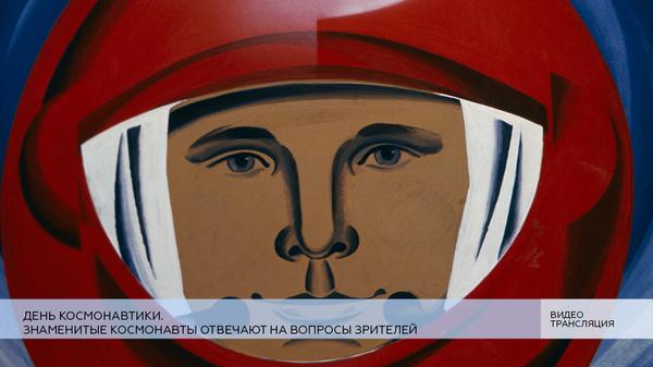 LIVE: День космонавтики. Знаменитые космонавты отвечают на вопросы зрителей