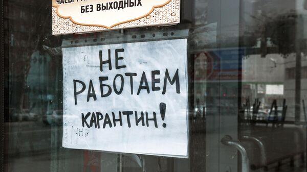 Объявление на дверях кафе в Новосибирске