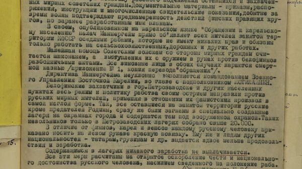 Архивные документы о финских концлагерях во времена Великой Отечественной войны в Карелии
