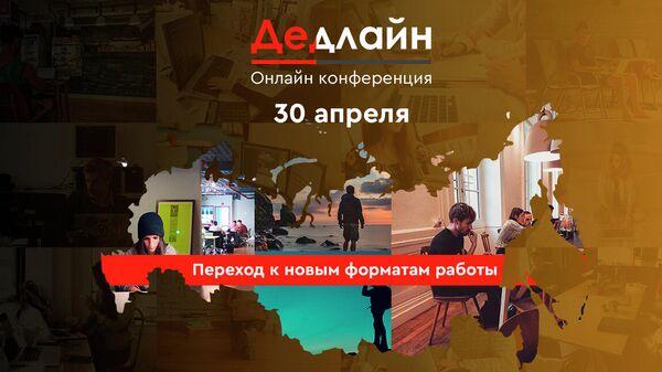 Онлайн-конференция Дедлайн. Пройдет 30 апреля