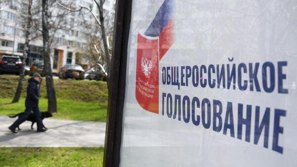 Решения по голосованию о поправках в Конституцию нет, заявили в Кремле