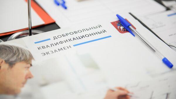 Первый этап добровольного квалификационного экзамена продлен до июня