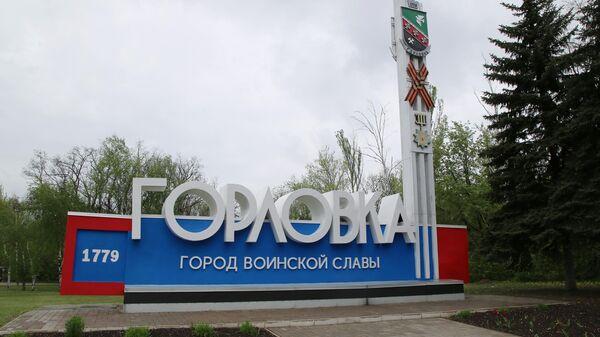 Стела на въезде в Горловку