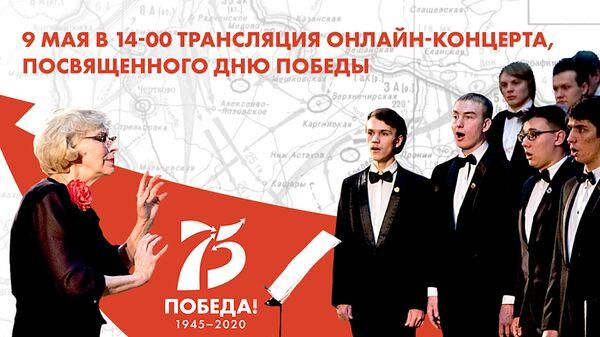 Онлайн-концерт НИЯУ МИФИ ко Дню Победы