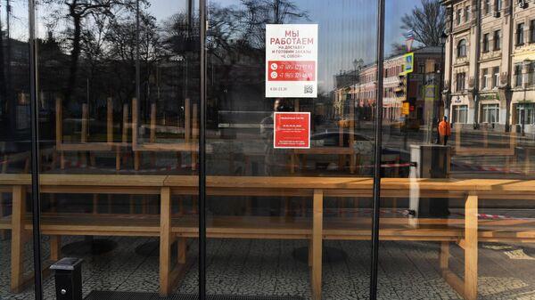 Закрытие предприятий общепита