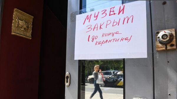 Объявление на дверях Музея восковых фигур в Новосибирске