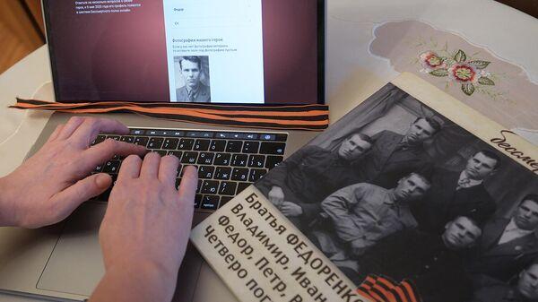 Житель Москвы заполняет заявку для участия в акции Бессмертный полк онлайн