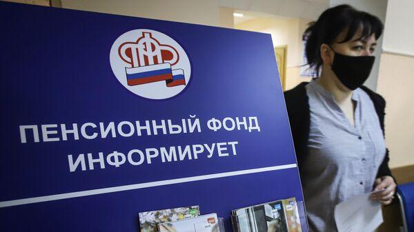 Посетительница в отделении Пенсионного фонда России
