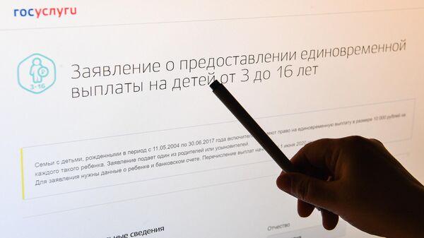 Экран монитора с заявлением о предоставлении единовременной выплаты на детей от 3 до 16 лет на портале Госуслуг
