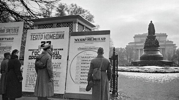 Блокада Ленинграда. Театральные афиши в сквере на Александрийской площади