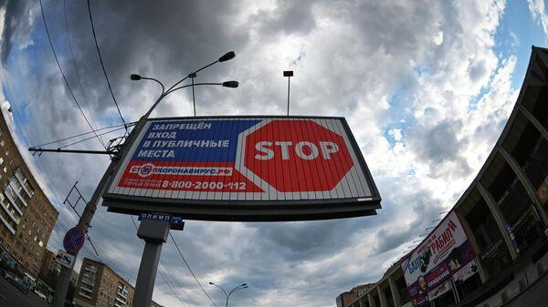 Щит с надписью Запрещен вход в публичные места в Москве