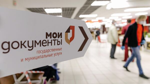 Многофункциональный центр государственных и муниципальных услуг Мои документы в Иванове