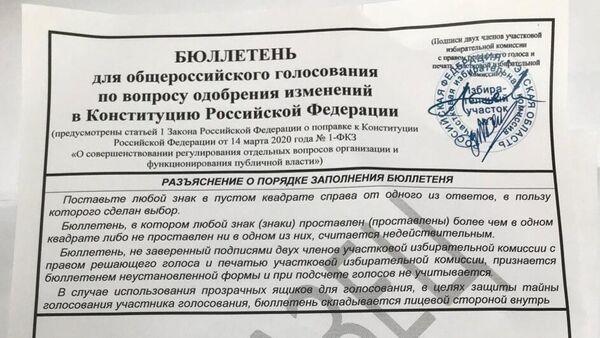 Образец бюллетеня для общероссийского голосования по вопросу одобрения изменений в Конституцию РФ