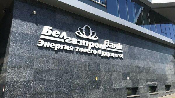 Ситуация у здания Белгазпромбанка