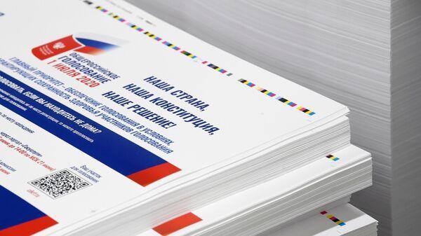 Напечатанные бюллетени к голосованию по поправкам в Конституцию РФ