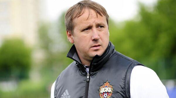 Старший тренер молодежной команды футбольного клуба ЦСКА Андрей Аксёнов
