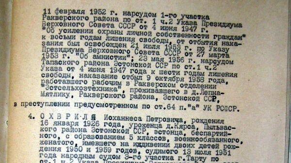 Рассекреченные ФСБ документы, в которых есть упоминание геноцида в деле против нацистов, зверствовавших в Псковской области в годы Великой Отечественной войны