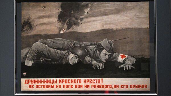 Плакат времен Великой Отечественной войны на выставке Медики в годы Великой Отечественной войны в Москве