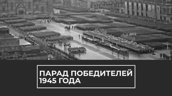 75-летие Парада Победы 1945 года