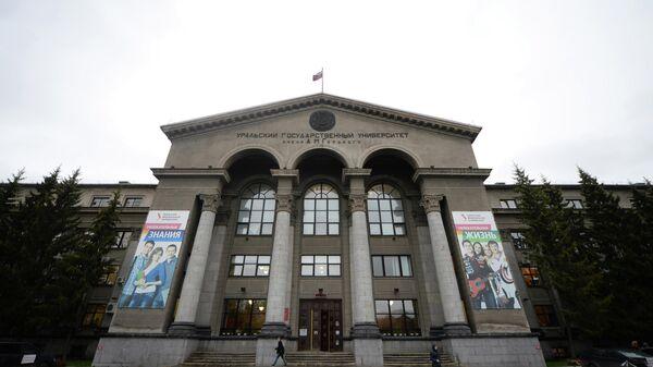 Здание УрФУ в Екатеринбурге